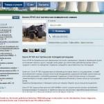 Verkauf Englisch-Ukrainische Panzer durch Privatfirma in Kiev